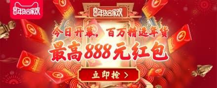 2019天猫年货节